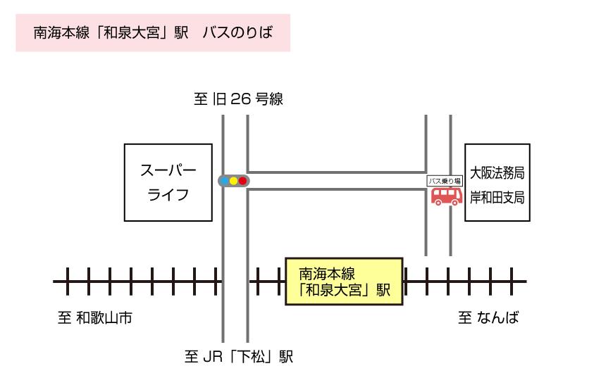 南海本線「和泉大宮」駅 バスのりば