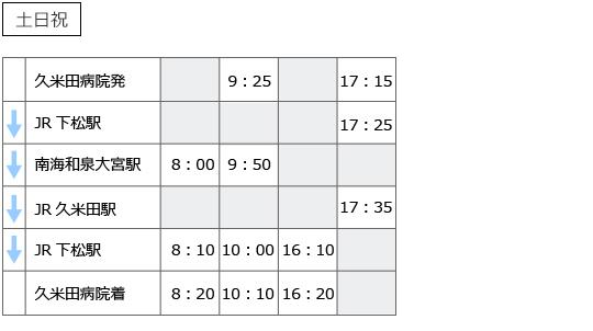 久米田病院送迎バス 時刻表 土日祝