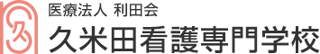 医療法人 利田会 久米田看護専門学校
